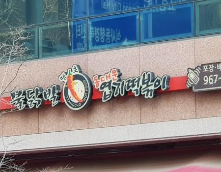 음식점_A09